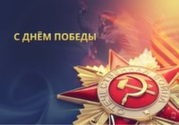 С праздником Великой Победы